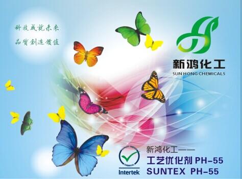 工艺优化剂PH-55